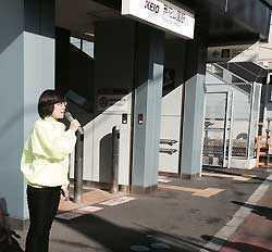 芦花公園駅ででごあいさつ