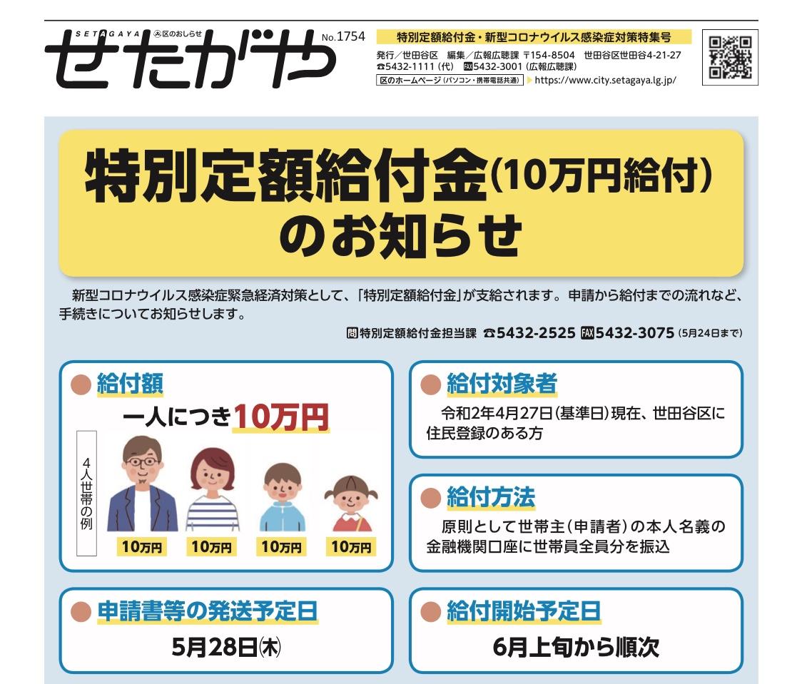 円 世田谷 区 10 万